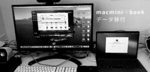 【macminiからMacbookAirにデータ移行】はわずか36分で終了