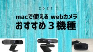 webカメラおすすめ3台